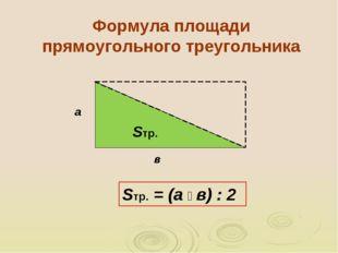 Формула площади прямоугольного треугольника Sтр. Sтр. = (a ּ в) : 2 a в