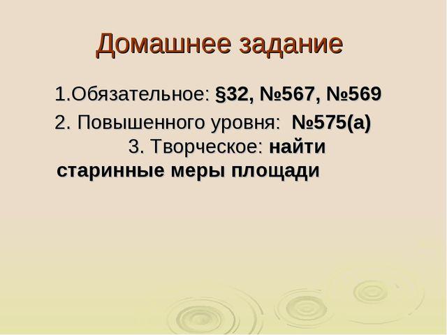 Домашнее задание 1.Обязательное: §32, №567, №569 2. Повышенного уровня: №575(...