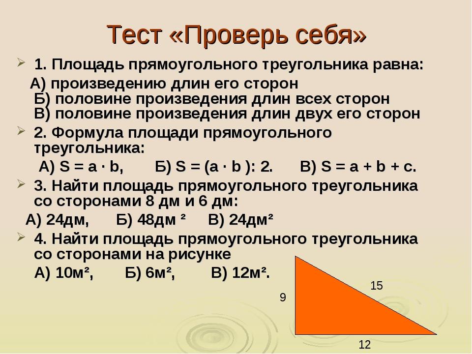 Тест «Проверь себя» 1. Площадь прямоугольного треугольника равна: А) произвед...