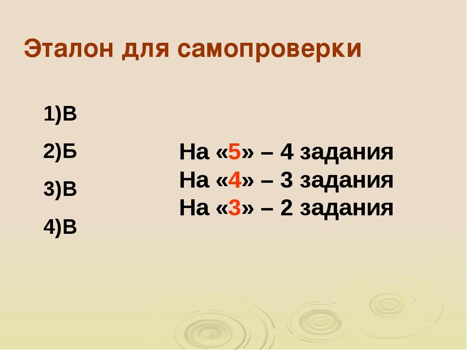 Эталон для самопроверки На «5» – 4 задания На «4» – 3 задания На «3» – 2 зада...