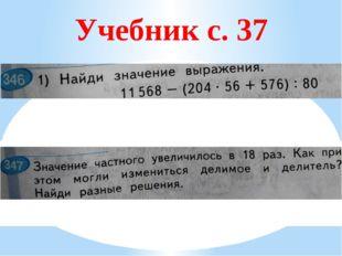 Учебник с. 37