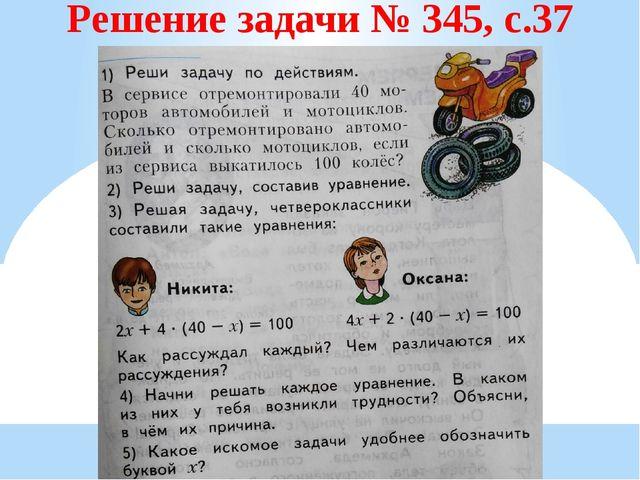 Решение задачи № 345, с.37