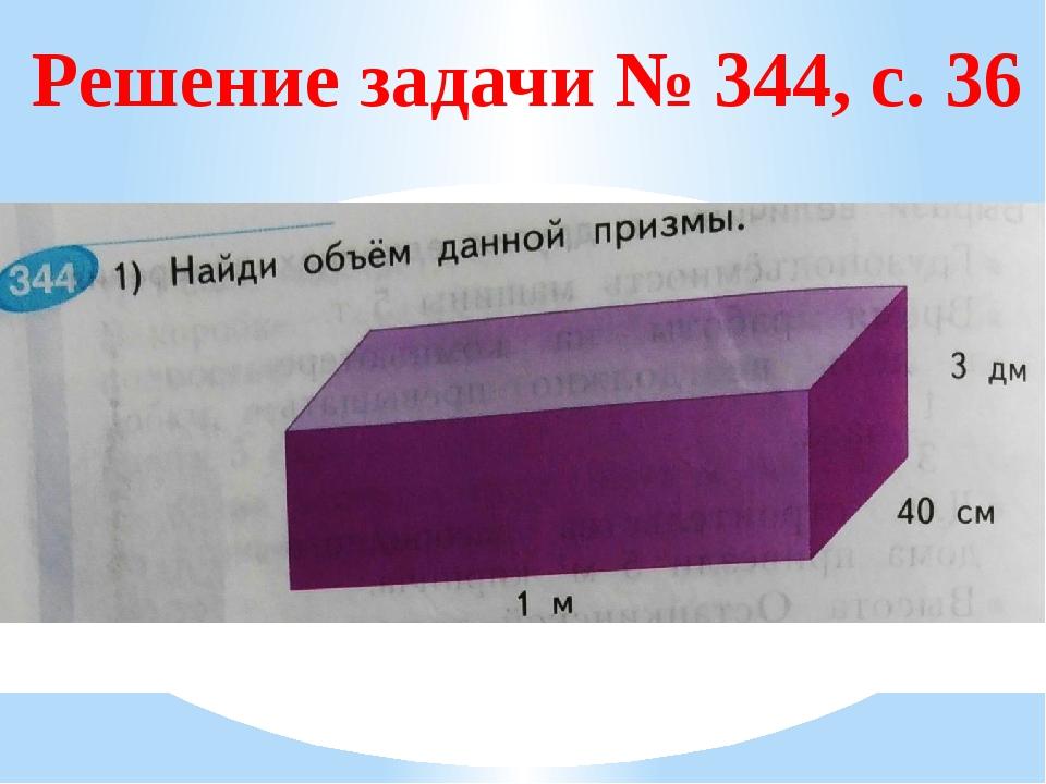 Решение задачи № 344, с. 36