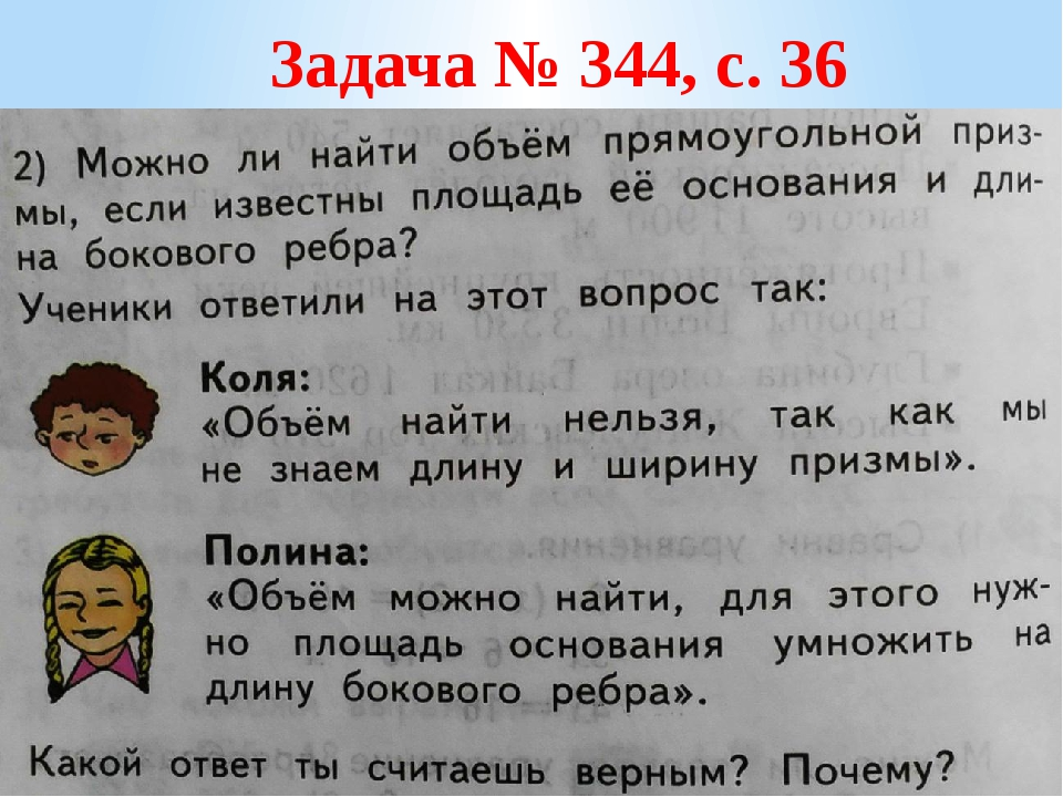 Задача № 344, с. 36
