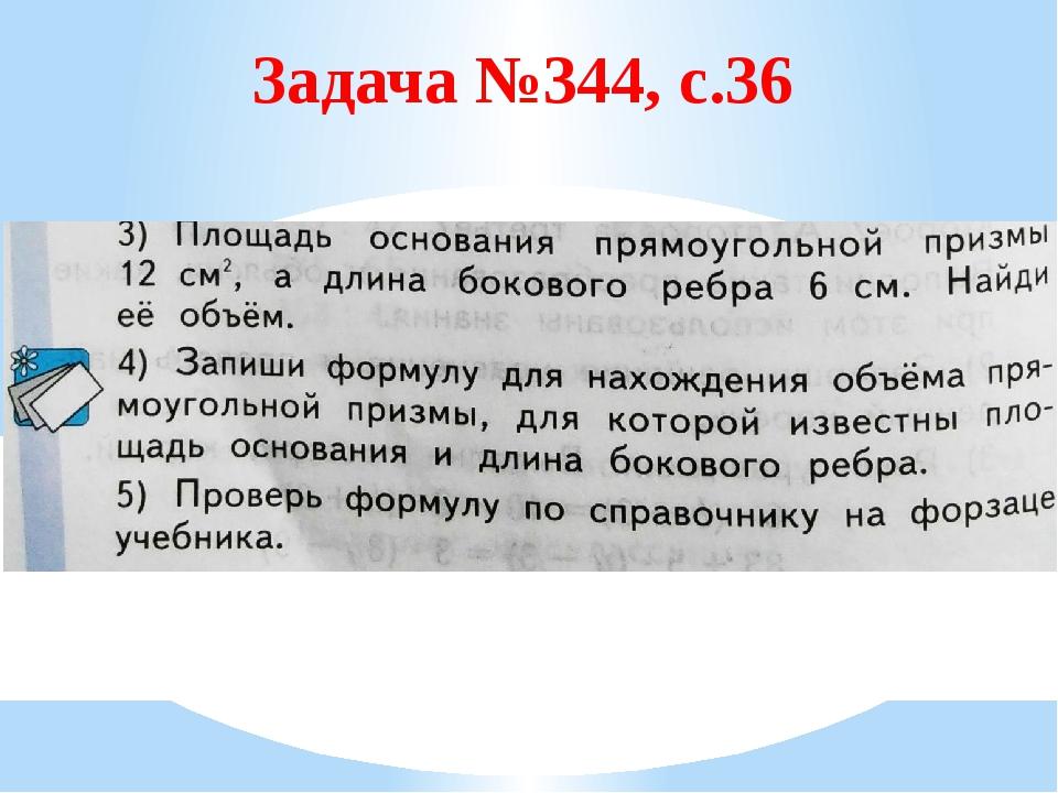 Задача №344, с.36