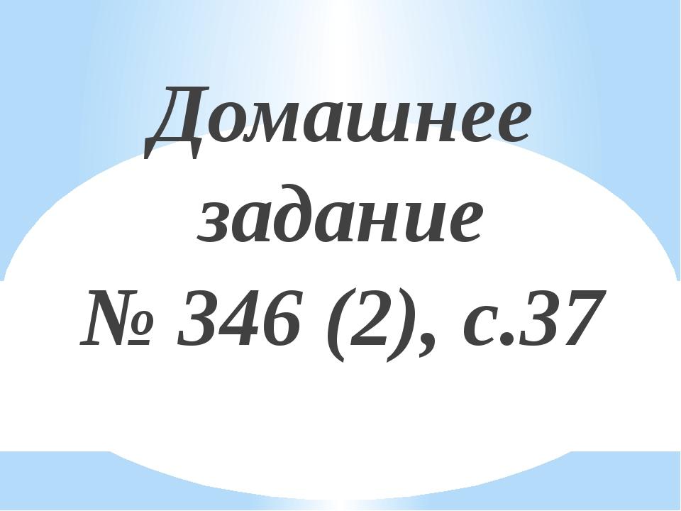 Домашнее задание № 346 (2), с.37