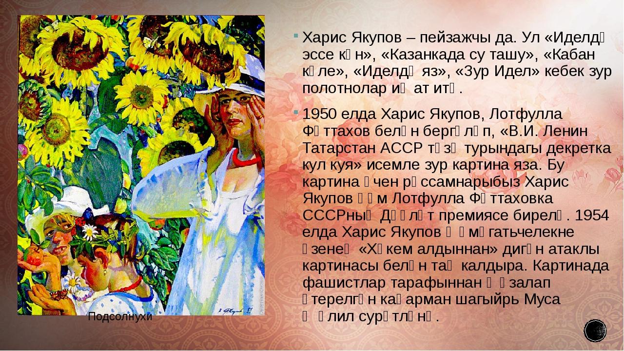 Харис Якупов – пейзажчы да. Ул «Иделдә эссе көн», «Казанкада су ташу», «Кабан...