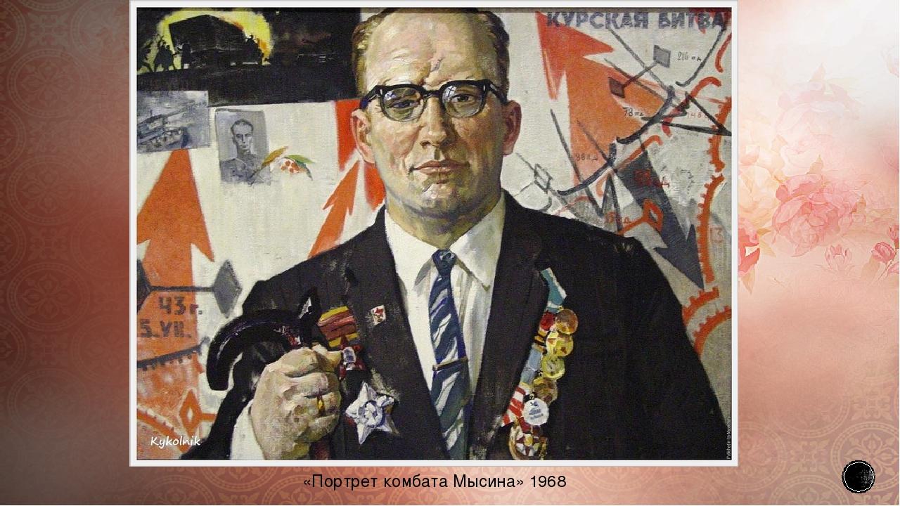 «Портрет комбата Мысина» 1968