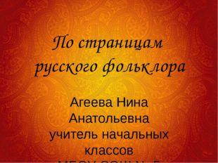 По страницам русского фольклора Агеева Нина Анатольевна учитель начальных кла