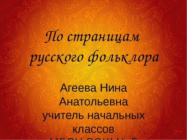 По страницам русского фольклора Агеева Нина Анатольевна учитель начальных кла...