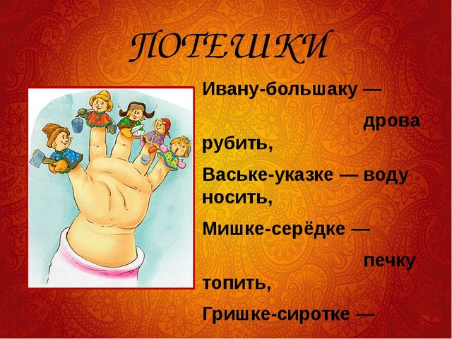 ПОТЕШКИ Ивану-большаку — дрова рубить, Ваське-указке — воду носить, Мишке-сер...