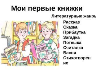 Мои первые книжки Рассказ Сказка Прибаутка Загадка Потешка Считалка Басня Сти