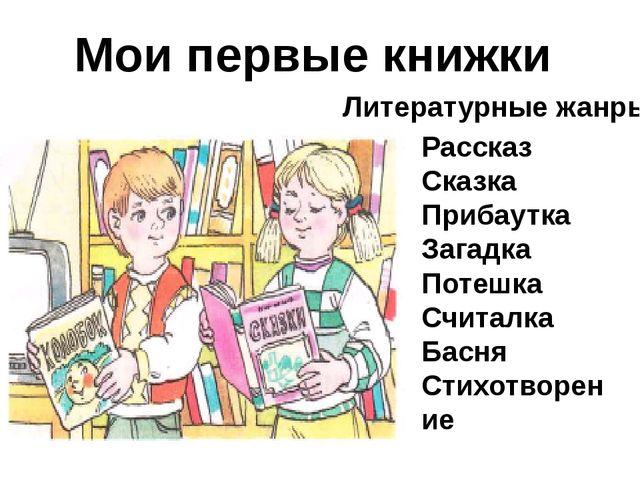 Мои первые книжки Рассказ Сказка Прибаутка Загадка Потешка Считалка Басня Сти...