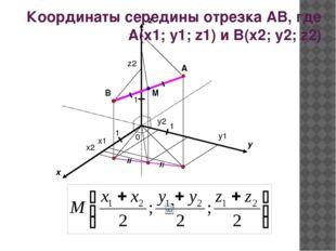 x y 0 1 1 A z 1 B x1 x2 y1 y2 z1 z2 M Координаты середины отрезка АВ, где A(