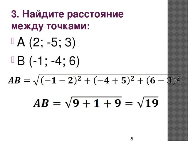 3. Найдите расстояние между точками: A (2; -5; 3) B (-1; -4; 6)