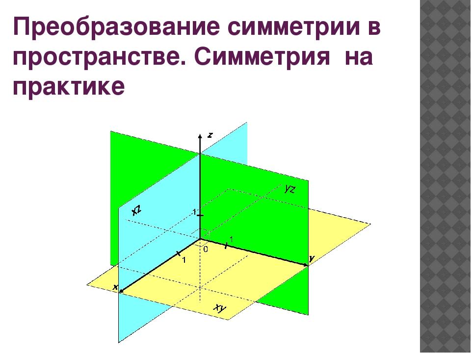 Преобразование симметрии в пространстве. Симметрия на практике