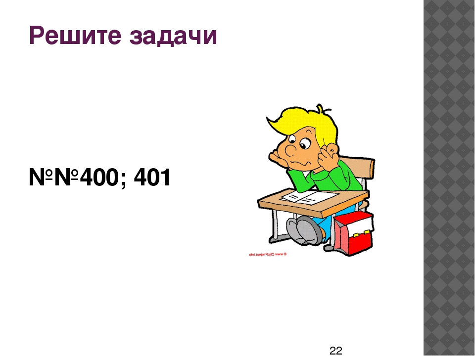 Решите задачи №№400; 401