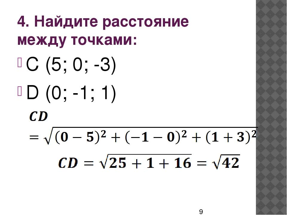 4. Найдите расстояние между точками: C (5; 0; -3) D (0; -1; 1)