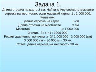 Задача 1. Длина отрезка на карте 3 см. Найти длину соответствующего отрезка н