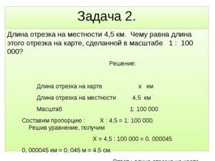 Задача 2. Длина отрезка на местности 4,5 км. Чему равна длина этого отрезка н
