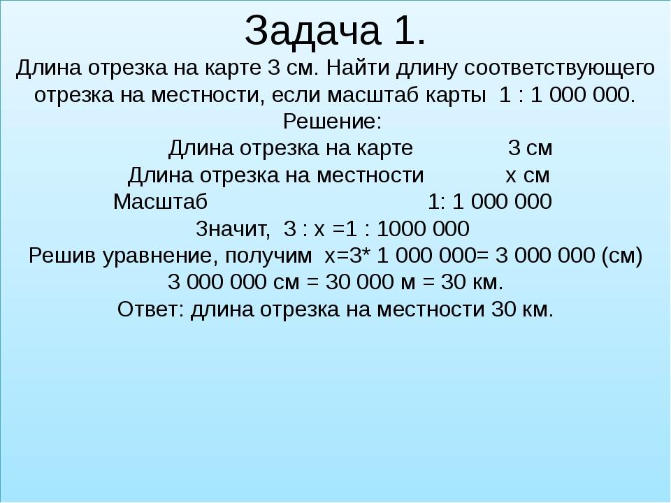 Задача 1. Длина отрезка на карте 3 см. Найти длину соответствующего отрезка н...