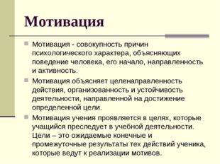 Мотивация Мотивация - совокупность причин психологического характера, объясня