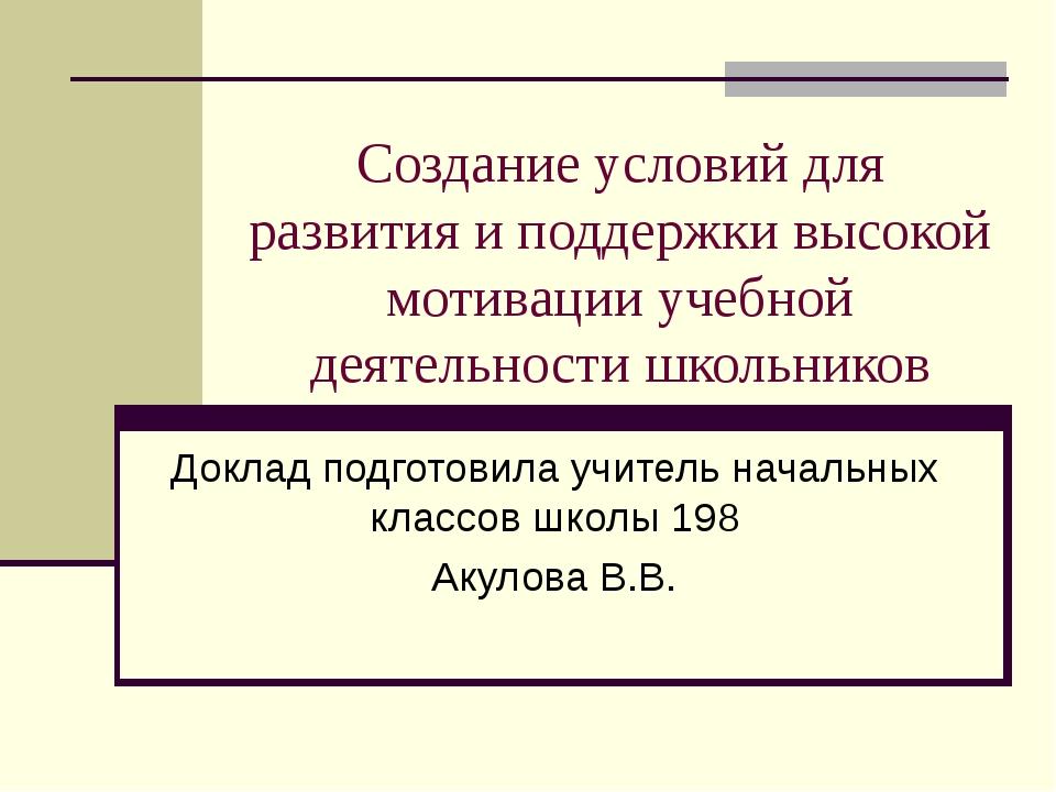 Создание условий для развития и поддержки высокой мотивации учебной деятельно...