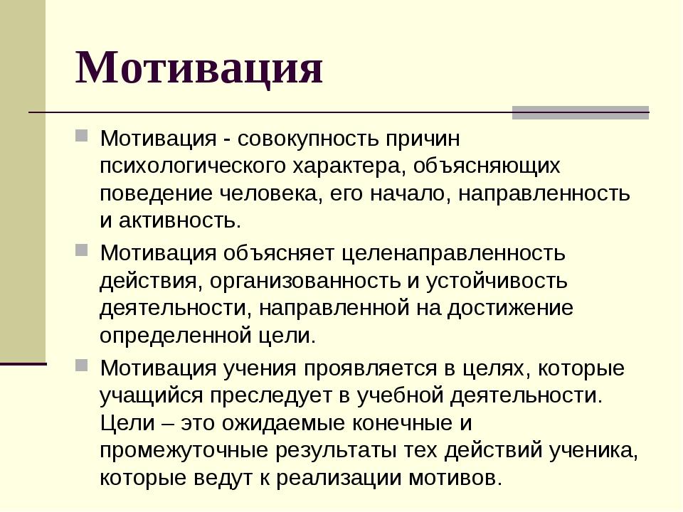 Мотивация Мотивация - совокупность причин психологического характера, объясня...