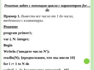 Решение задач с помощью цикла с параметром for…do Пример 1.Вывести все числа