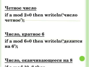 Четное число if a mod 2=0 then writeln('число четное'); Число, кратное 6 if a