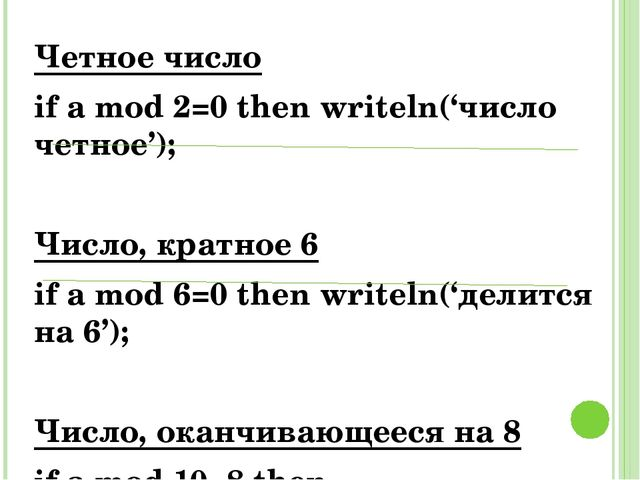 Четное число if a mod 2=0 then writeln('число четное'); Число, кратное 6 if a...