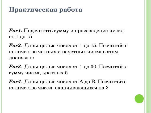 Практическая работа For1. Подсчитать сумму и произведение чисел от 1 до 15 Fo...