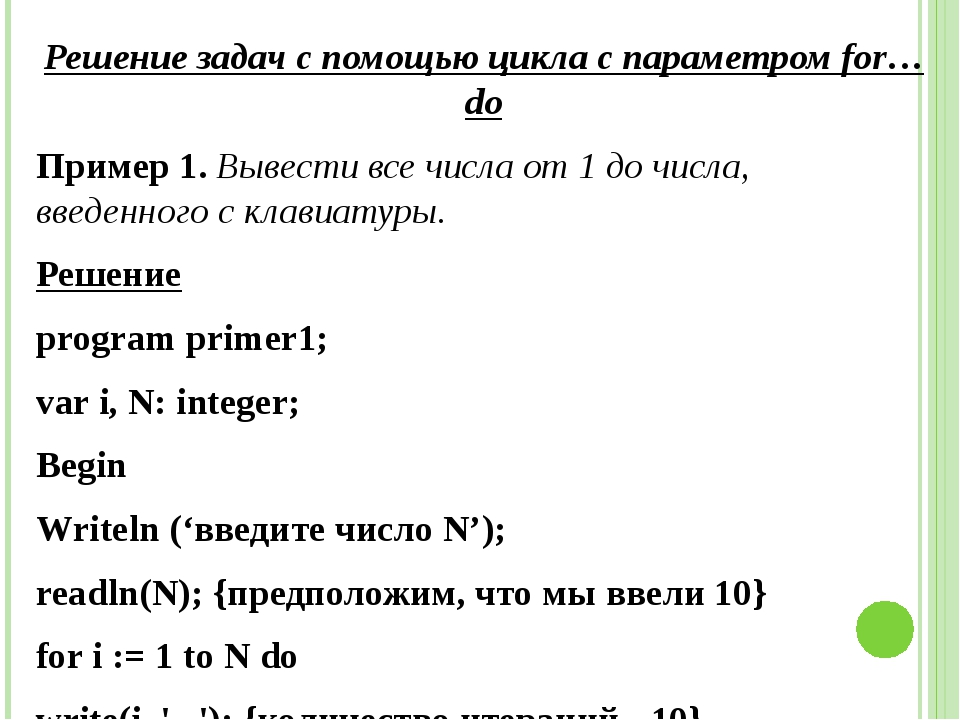 Решение задач с помощью цикла с параметром for…do Пример 1.Вывести все числа...