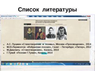 Список литературы А.С. Пушкин «Стихотворения и поэмы», Москва «Просвещение»,