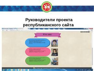 Руководители проекта республиканского сайта «Школьные переводы шедевров русс