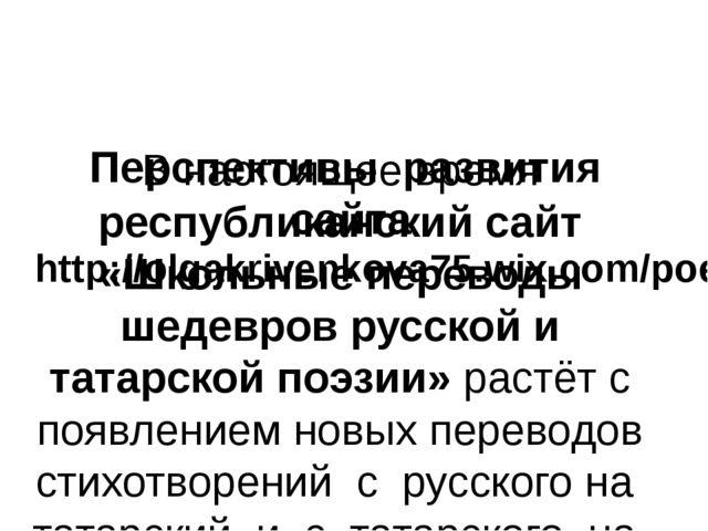 Перспективы развития сайта http://olgakrivenkova75.wix.com/poeziya В настоящ...