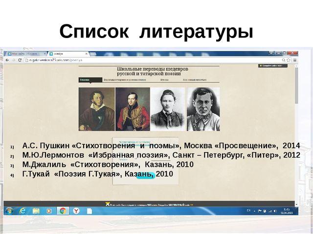 Список литературы А.С. Пушкин «Стихотворения и поэмы», Москва «Просвещение»,...