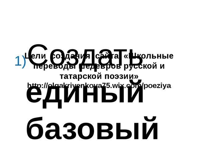 Цели создания сайта «Школьные переводы шедевров русской и татарской поэзии»...