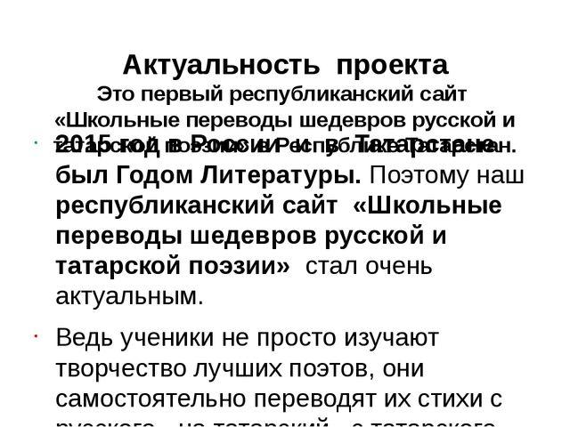Актуальность проекта Это первый республиканский сайт «Школьные переводы шеде...