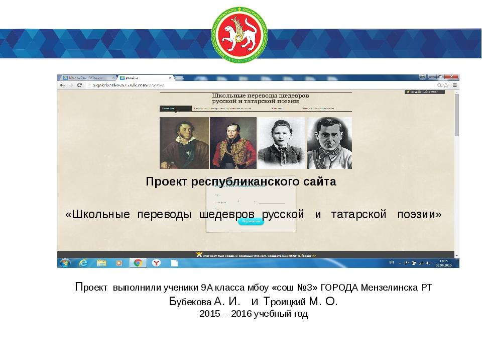 Проект республиканского сайта «Школьные переводы шедевров русской и татарско...