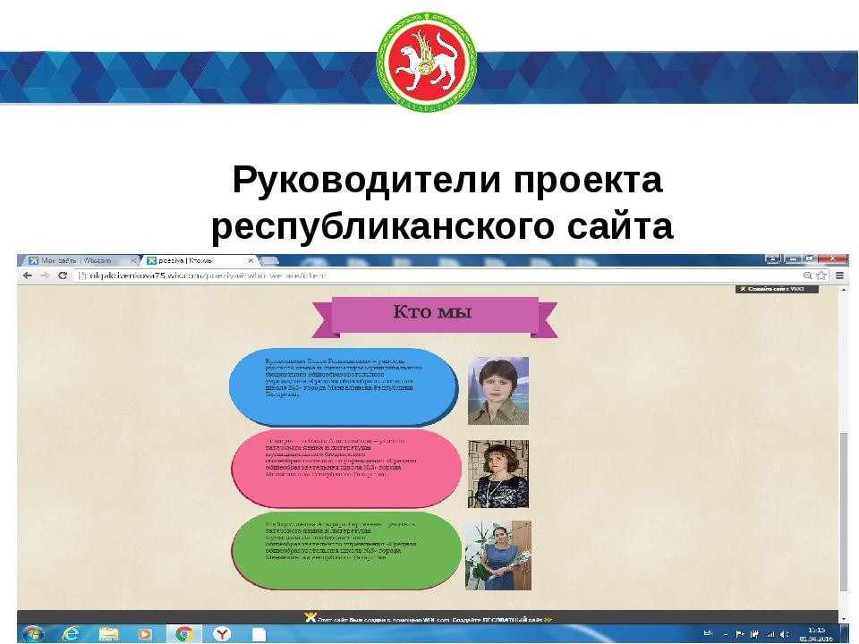 Руководители проекта республиканского сайта «Школьные переводы шедевров русс...