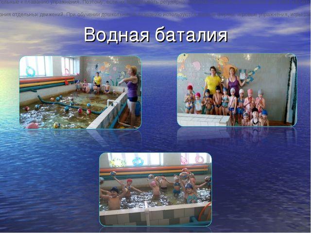 Водная баталия Игры и забавы в воде чрезвычайно полезны для подготовки детей...