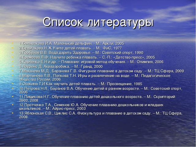 Список литературы 1.Большакова И.А. Маленький дельфин. - М.: Аркти, 2005 2.Бу...