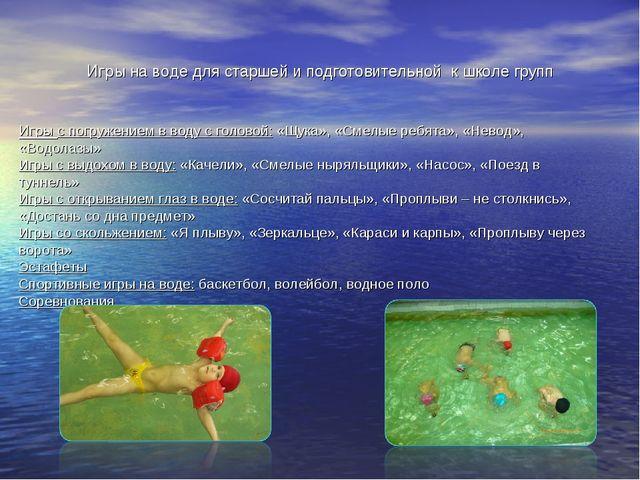 Игры на воде для старшей и подготовительной к школе групп Игры с погружением...