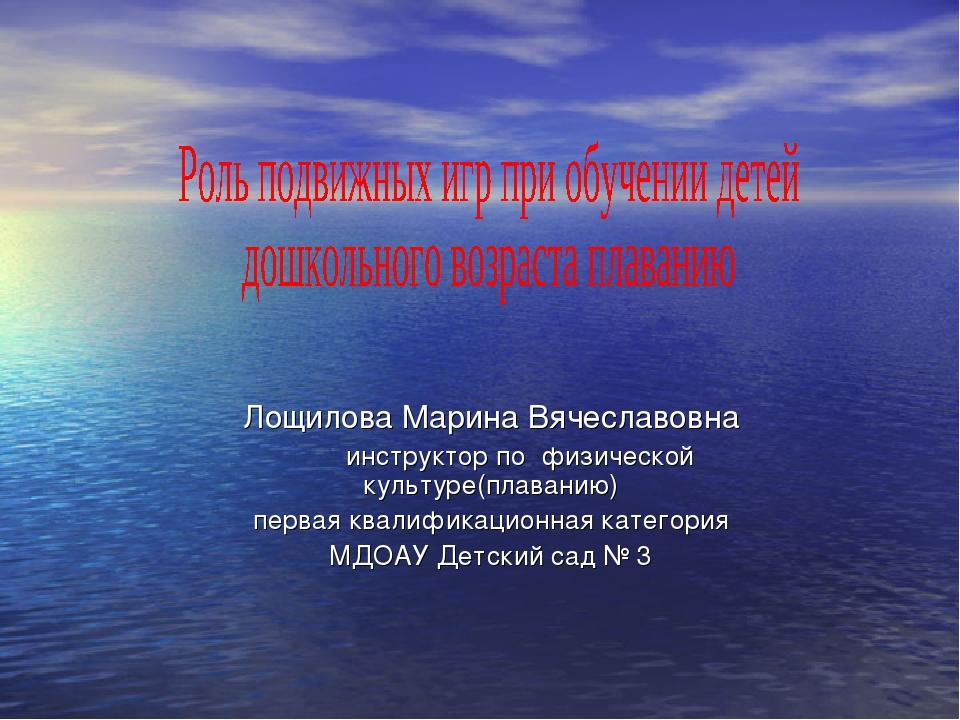 Лощилова Марина Вячеславовна инструктор по физической культуре(плаванию) перв...