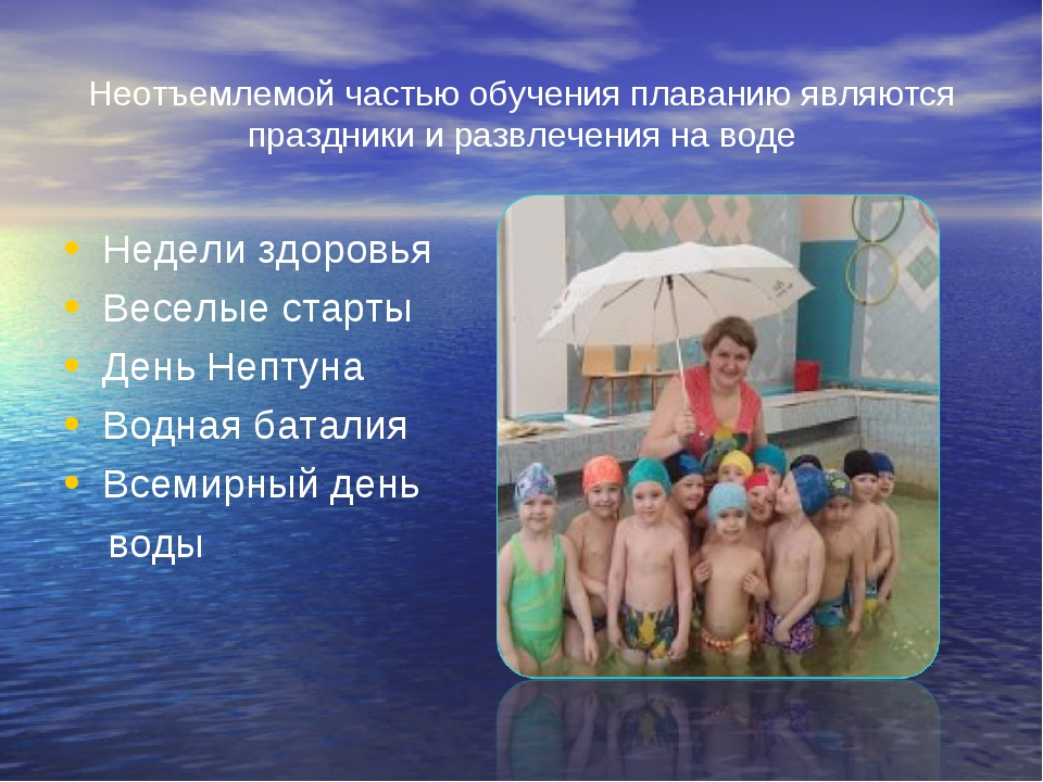 Неотъемлемой частью обучения плаванию являются праздники и развлечения на вод...