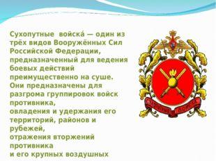 Сухопутные войска́ — один из трёх видов Вооружённых Сил Российской Федерации,