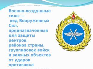 Военно-воздушные силы — вид Вооруженных Сил, предназначенный для защиты центр