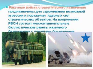 Ракетные войска стратегического назначения предназначены для сдерживания возм