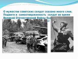 О мужестве советских солдат сказано много слов. Подвиги и самоотверженность